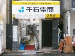 秋葉原2号店
